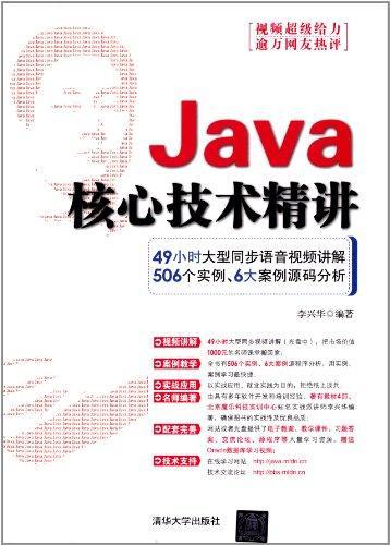 Java核心技术精讲(附光盘)
