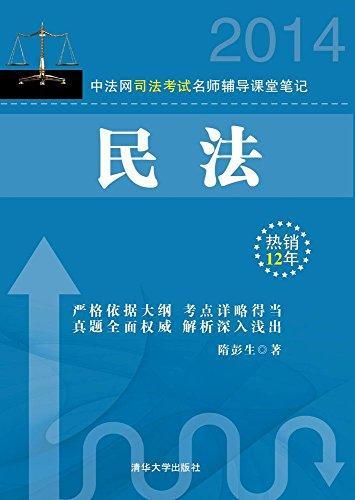 中法网司法考试名师辅导课堂笔记:民法