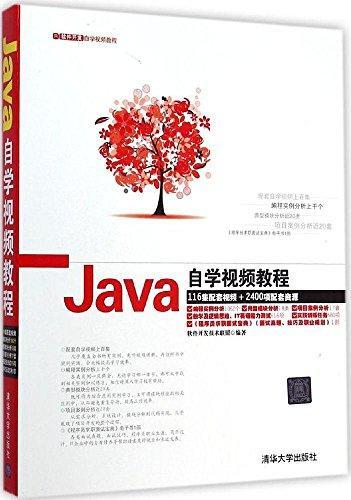 Java自学视频教程