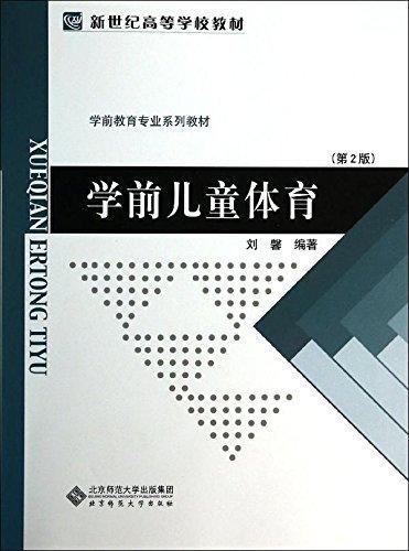 学前儿童体育(第2版)/刘馨/新世纪高等学校教材