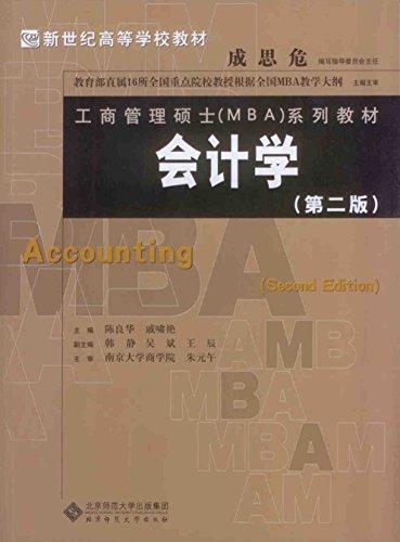 新世纪高等学校教材·工商管理硕士(MBA)系列教材:会计学(第二版)