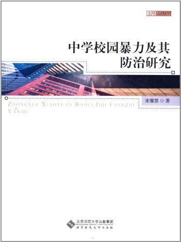 京师教育法学论丛:中学校园暴力及其防治研究