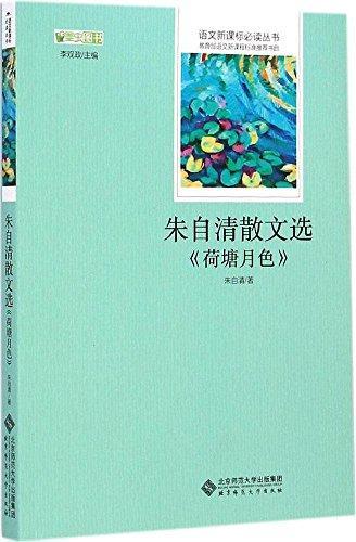 语文新课标必读丛书:朱自清散文选《荷塘月色》