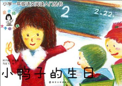 小学一年级语文阅读入门丛书:小鸭子的生日
