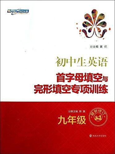 南大教辅·初中生英语首字母填空与完形填空专项训练(9年级)(修订版)