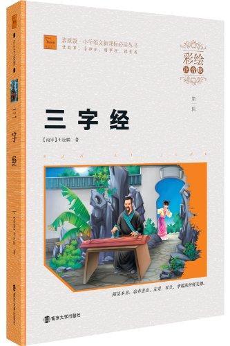 智慧熊·小学语文新课标必读丛书:三字经(彩绘注音版)