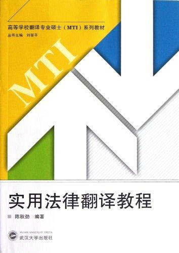高等学校翻译专业硕士MTI系列教材:实用法律翻译教程