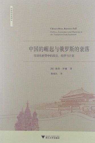 社会经济史译丛?中国的崛起与俄罗斯的衰落:市场化转型中的政治、经济与计划