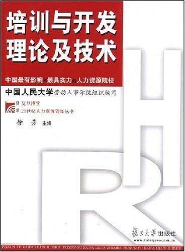 博学·21世纪人力资源管理丛书:培训与开发理论及技术