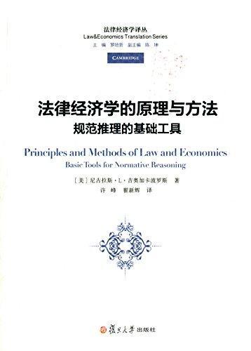 法律经济学译丛·法律经济学的原理与方法:规范推理的基础工具