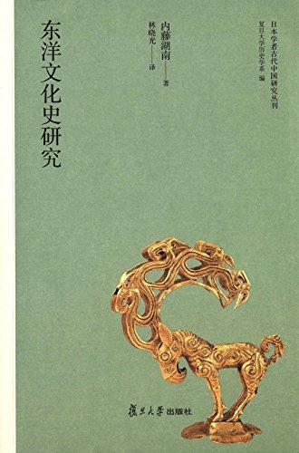 日本学者古代中国研究丛刊:东洋文化史研究