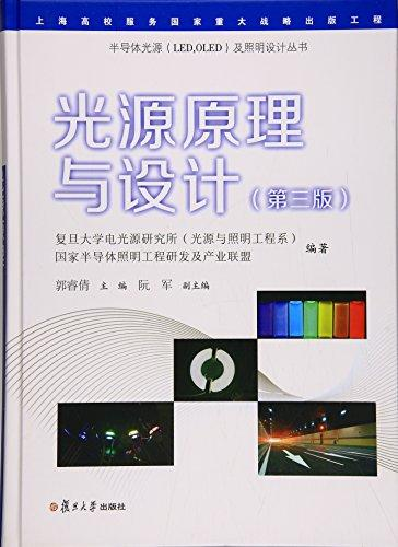 半导体光源(LED,OLED)及照明设计丛书:光源原理与设计(第三版)