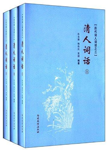 历代词人词话:清人词话(套装共3册)