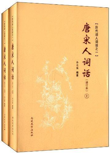 历代词人词话:唐宋人词话(套装共2册)