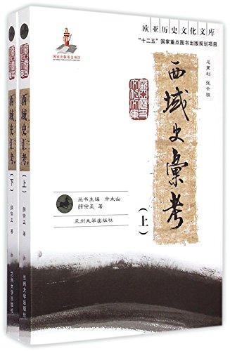 西域史汇考(上下) / 欧亚历史文化文库