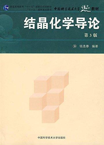 结晶化学导论(第3版)