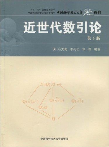 近世代数引论(第3版)