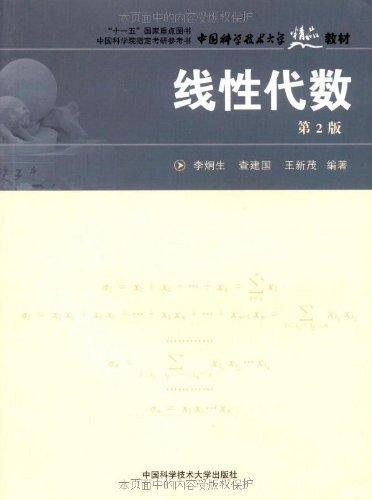 线性代数(第2版)