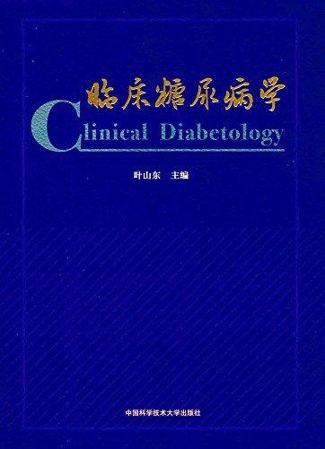临床糖尿病学