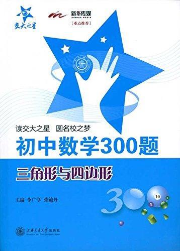 初中数学300题(三角形与四边形)