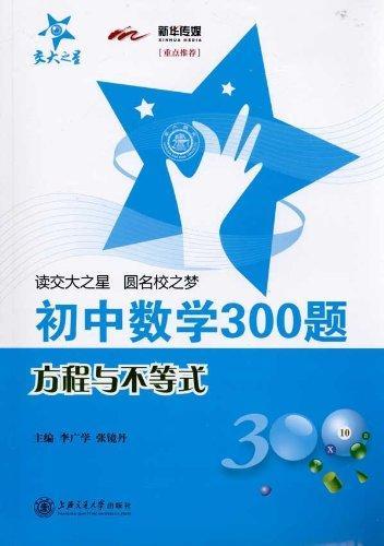 交大之星?初中数学300题:方程与不等式