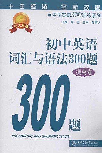 初中英语词汇与语法300题(提高卷)