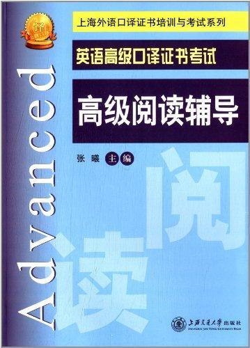 上海外语口译证书培训与考试系列:英语高级口译证书考试高级阅读辅导