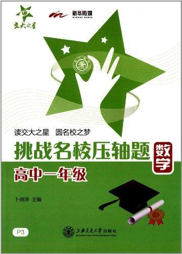 交大之星·挑战名校压轴题:数学(高1年级)