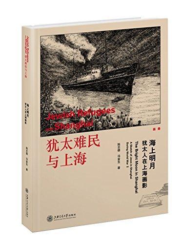 海上明月——犹太人在上海生活画影