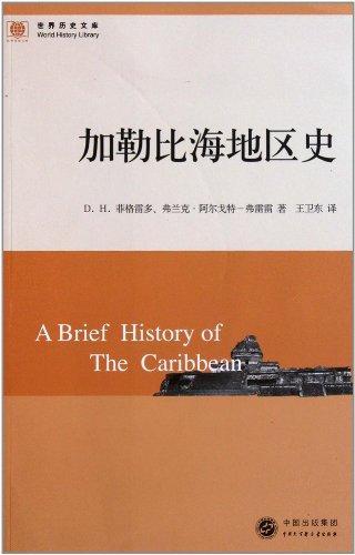 加勒比海地区史 / 世界历史文库