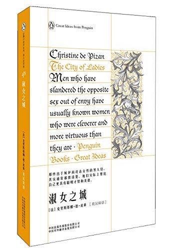 企鹅口袋书系列·伟大的思想:淑女之城(英汉双语)