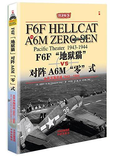 "《 F6F""地狱猫""战斗机VS A6M零式战斗机:太平洋海空大战1943-1944年》"