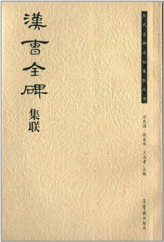 历代名碑名帖集联丛书:汉曹全碑集联