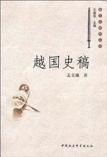 越文化研究丛书 越国史稿(CY)