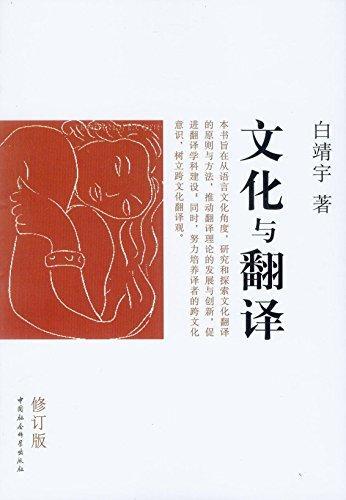 文化与翻译(修订版)