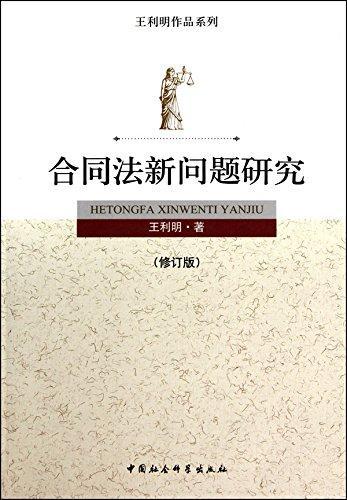 合同法新问题研究(修订版)