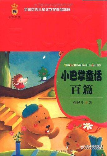 全国优秀儿童文学奖作品精粹·第一辑——小巴掌童话百篇