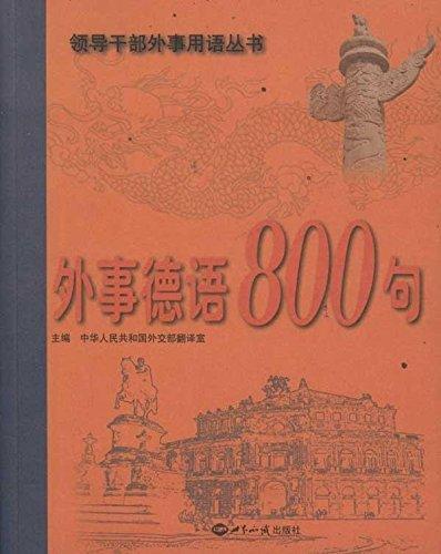 外事德语800句(附光盘1张)