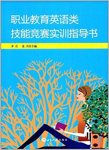 职业教育英语类技能竞赛实训指导书