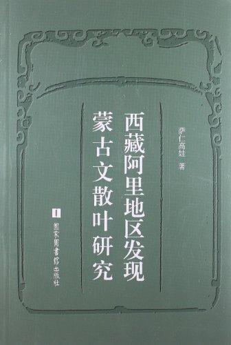 西藏阿里地区发现蒙古文散叶研究