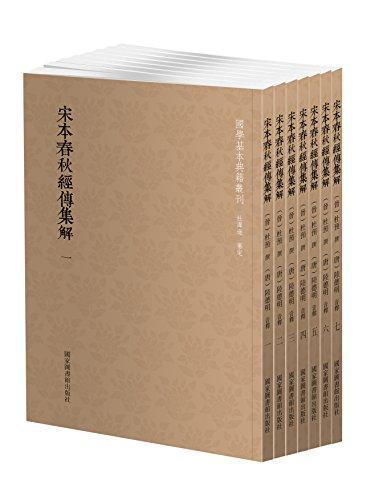 国学基本典籍丛刊:宋本春秋经传集解(套装全七册)