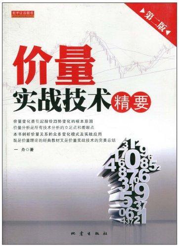 价量实战技术精要(第2版)