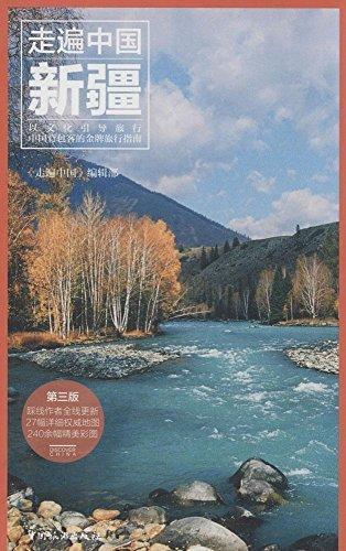 走遍中国:新疆(第三版)
