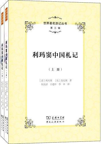 世界著名游记丛书(第三辑)--利玛窦中国札记(上/下册)