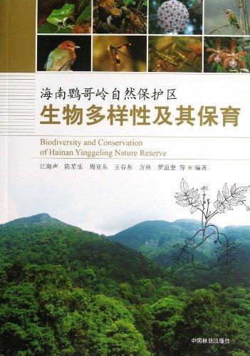 海南鹦哥岭自然保护区生物多样性及其保育