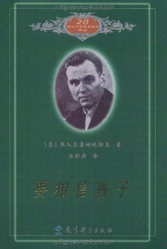 20世纪苏联教育经典译丛:要相信孩子