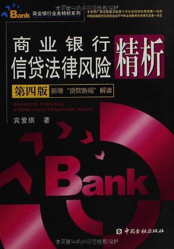 商业银行信贷法律风险精析(第4版)