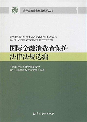 国际金融消费者保护法律法规选编