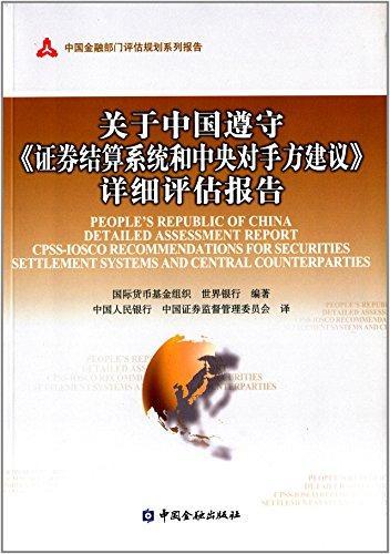 关于中国遵守《证券结算系统和中央对手方建议》详细评估报告