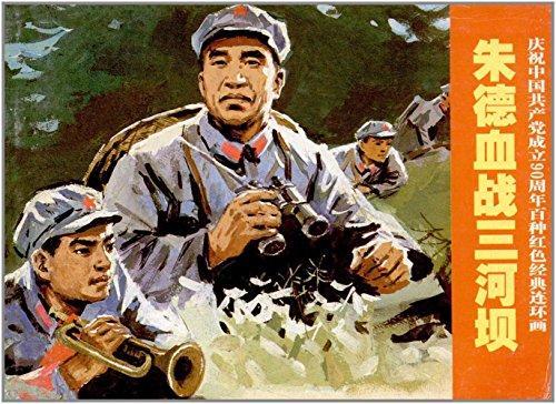 庆祝中国共产党成立90周年百种红色经典连环画:朱德血战三河坝